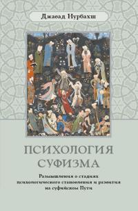 Психология суфизма.