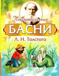 Купить книгу Поучительные басни Л.Н. Толстого Толстой Л. Н. в интернет-магазине Ариаварта