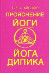 Прояснение йоги (Йога Дипика).