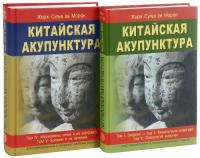 Китайская акупунктура. Тома 1-5. Комплект из 2 книг.