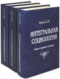Интегральная социология (в 3-х томах).