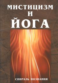 Мистицизм и Йога. Спираль познания. Том 2. Путь к Вечному.
