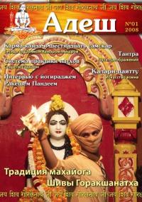 Журнал Адеш #1 / 2008.