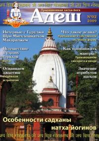 Журнал Адеш #2 / 2009.