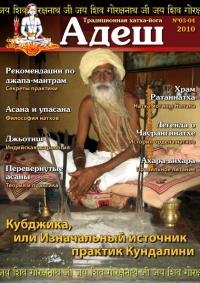 Журнал Адеш #3-4 / 2010.