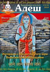 Журнал Адеш #5-6 / 2010.