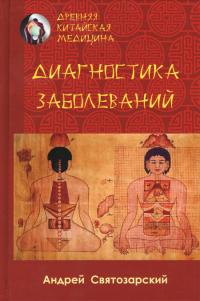 Древняя китайская медицина. Диагностика заболеваний.