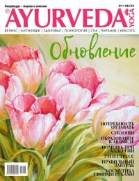 Журнал Аюрведа и йога №11 (весна, 2019).