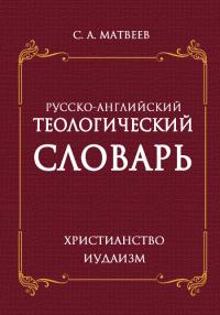 Русско-английский теологический словарь. Христианство — Иудаизм.