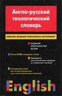 Англо-русский теологический словарь. Иудаизм. Христианство. Ислам.