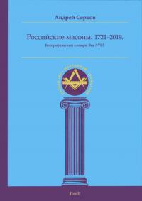Российские масоны. 1721–2019. Биографический словарь. Век XVIII. Том II.