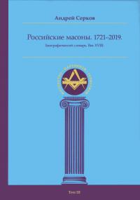 Российские масоны. 1721–2019. Биографический словарь. Век XVIII. Том III.