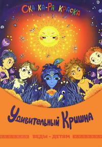 Сказка-раскраска «Удивительный Кришна».