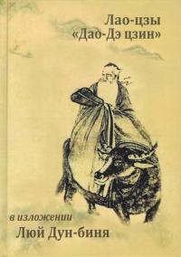 Канонический трактат Лао-цзы «Дао Дэ Цзин» в изложении Люй Дун-биня, «Подлинного человека чисто Янского проявления».