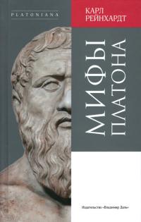 Мифы Платона.