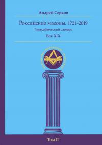 Российские масоны. 1721–2019. Биографический словарь. Век XIX. Том II.