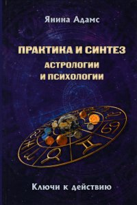 Практика и синтез астрологии и психологии.