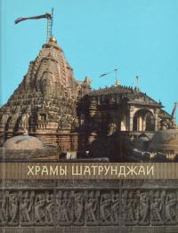 Храмы Шатрунджаи. Альбом.