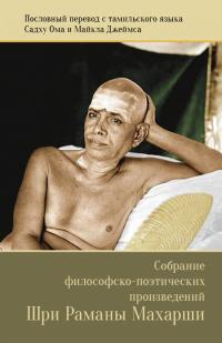 Собрание философско-поэтических произведений Шри Раманы Махарши.