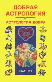 Добрая астрология.