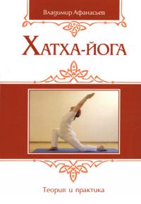Хатха-йога. Теория и практика. Том 1 (мягкий переплет).