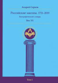 Российские масоны. 1721–2019. Век XX. Биографический словарь. Том I.