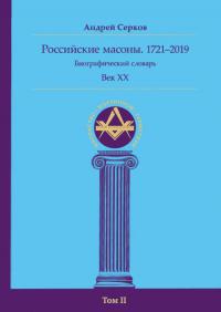 Российские масоны. 1721–2019. Век XX. Биографический словарь. Том II.