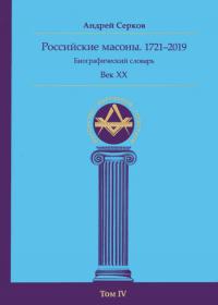 Российские масоны. 1721–2019. Век XX. Биографический словарь. Том IV.