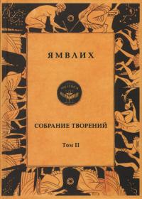 Собрание творений в 4 томах. Том 2.