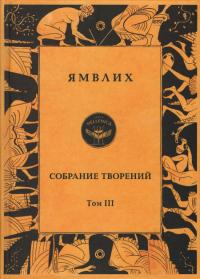 Собрание творений в 4 томах. Том 3.