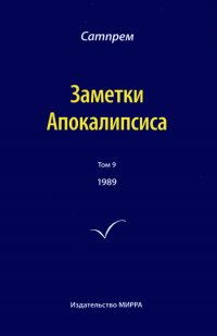 Заметки Апокалипсиса. Том 9. 1989.