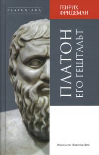 Платон и его гештальт.