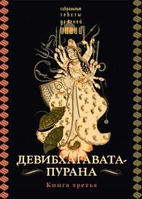 Девибхагавата-пурана. Книга третья.