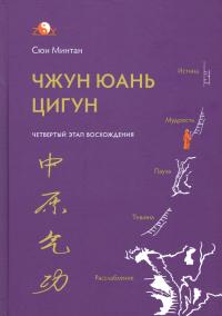 Чжун Юань цигун. Четвертый этап восхождения. Мудрость. Путь к Истине (2020).