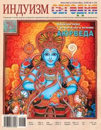 Журнал Индуизм сегодня (Июль/Август/Сентябрь 2020).