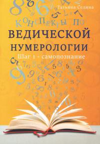Конспекты по Ведической нумерологии. Шаг 1 — самопознание.