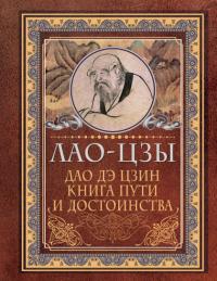 Дао-дэ цзин. Книга пути и достоинства (2020).
