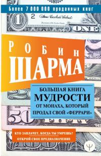 Большая книга мудрости от монаха, который продал свой «феррари».