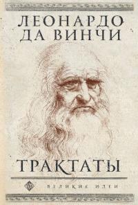 Трактаты.