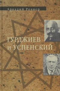 Гурджиев и Успенский.