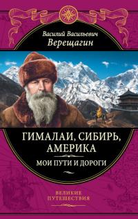 Гималаи, Сибирь, Америка: Мои пути и дороги.