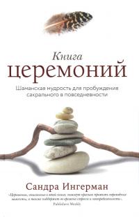 Книга церемоний.