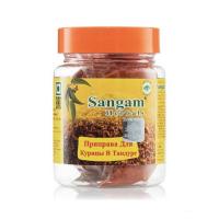 Приправа для курицы в тандуре Sangam Herbals (50 г).