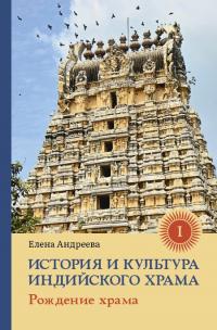 История и культура индийского храма. Книга I.