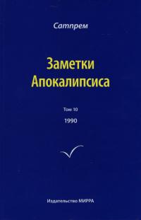 Заметки Апокалипсиса. Том 10. 1990.