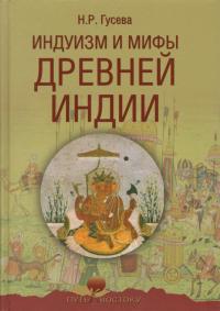 Индуизм и мифы Древней Индии.