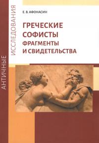 Греческие софисты. Фрагменты и свидетельства.