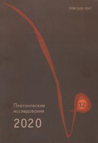 Платоновские исследования. Вып.12 (2020/1).