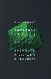 Алмазное сердце. Книга 1.