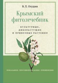 Крымский фитолечебник.